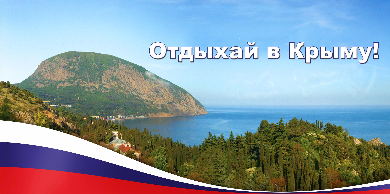 картинка с надписью отдыхаем в россии нужно оформить внешнюю