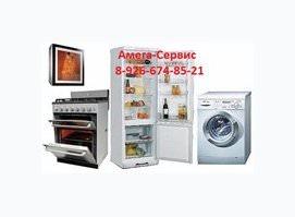 Амега-Сервис (Краснопресненская)