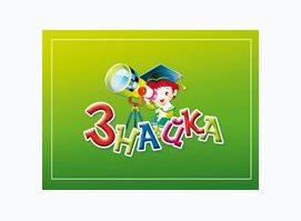 Детский центр развития Знайка