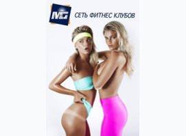 Фитнес-клуб M&G