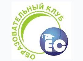 Образовательный клуб EC Education Club