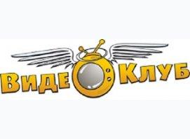 Видеоклуб.ру