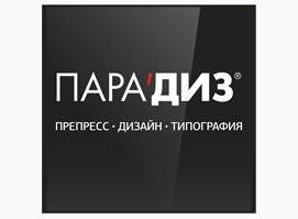 Типография ПАРА'ДИЗ