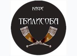 Кафе Тбилисоба
