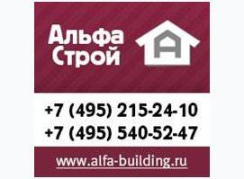 Компания ГК Альфа-строй