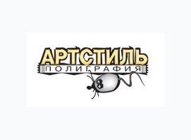 Артстиль-Полиграфия