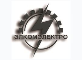 Элкомэлектро