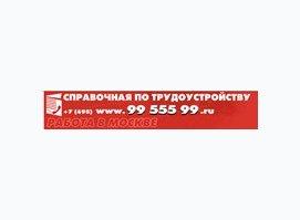 Сайт по трудоустройству в Москве   9955599.ру