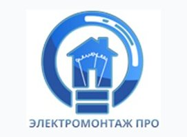 Электромонтаж ПРО