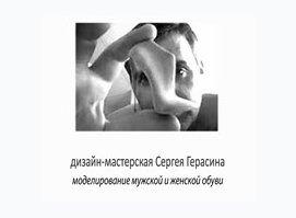 Дизайн-мастерская Сергея Герасина