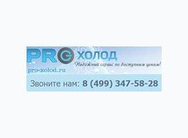 Pro-Xolod