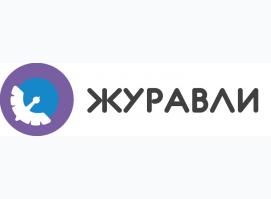 Журавли Брянск