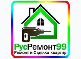 РусРемонт99