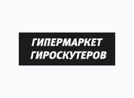 Гипермаркет Гироскутеров № 1