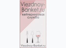 Viezdnoy-banket