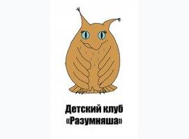 Центр досуга Разумняша