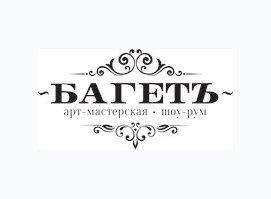 Багетная мастерская Багетъ