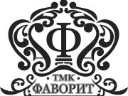 ТМК Фаворит